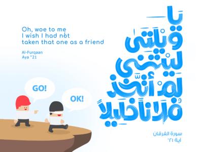 """""""يا ويلتى ليتني لم أتخذ فلاناً خليلاً"""" Arabic Calligraphy"""
