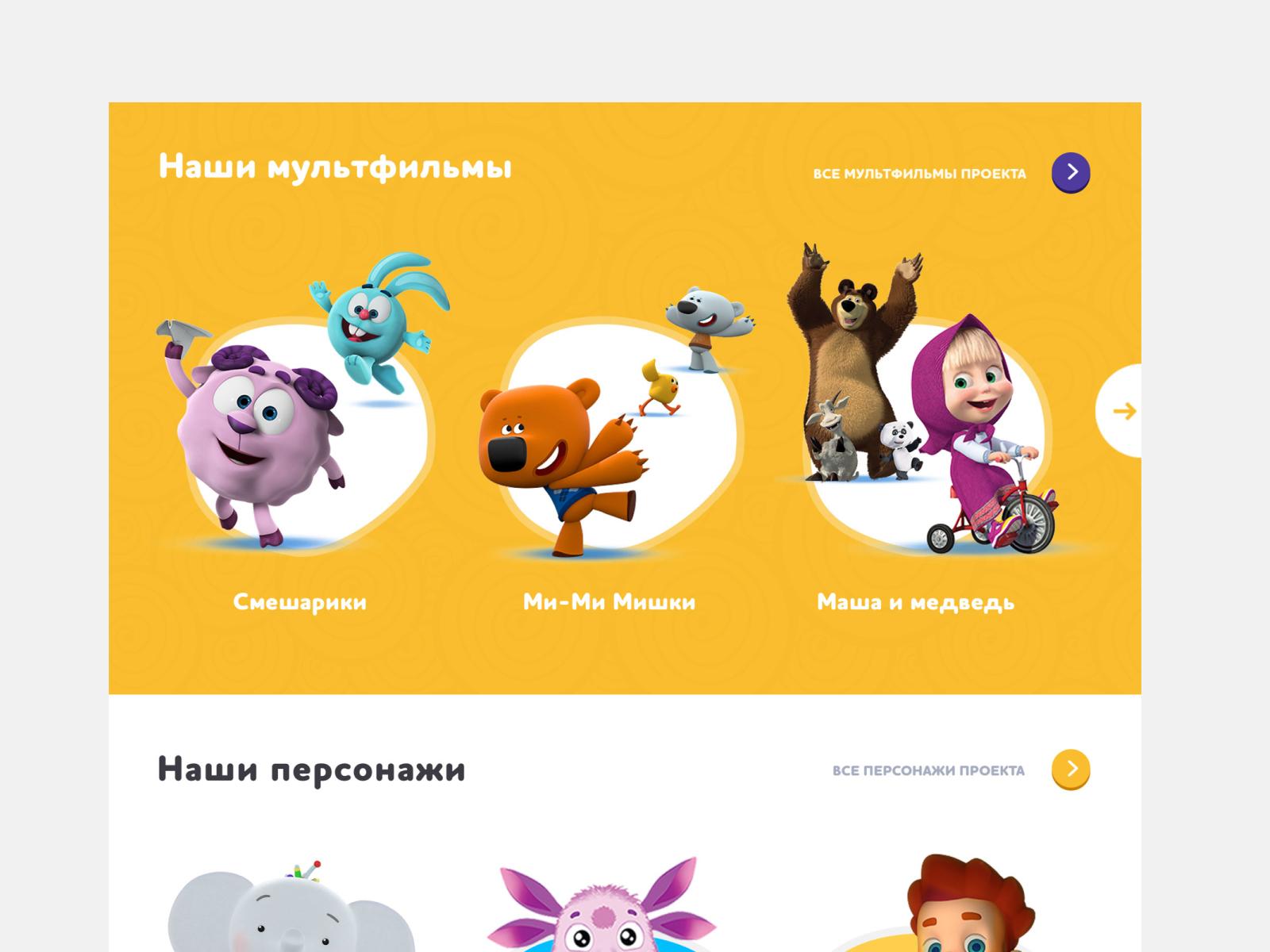 Characters multvkino website tv show basov design
