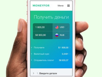 M4. Receive money. Mobile. MONEY-4 receive form green money mobile money order questionnaire remittance swift transfer worksheet input