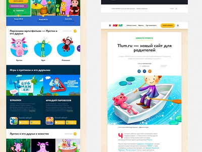 Multvkino website for kids and parents. Мульт в кино веб-сайт