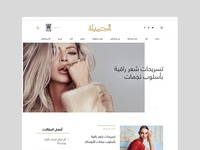 Aljamila Magazine. Website