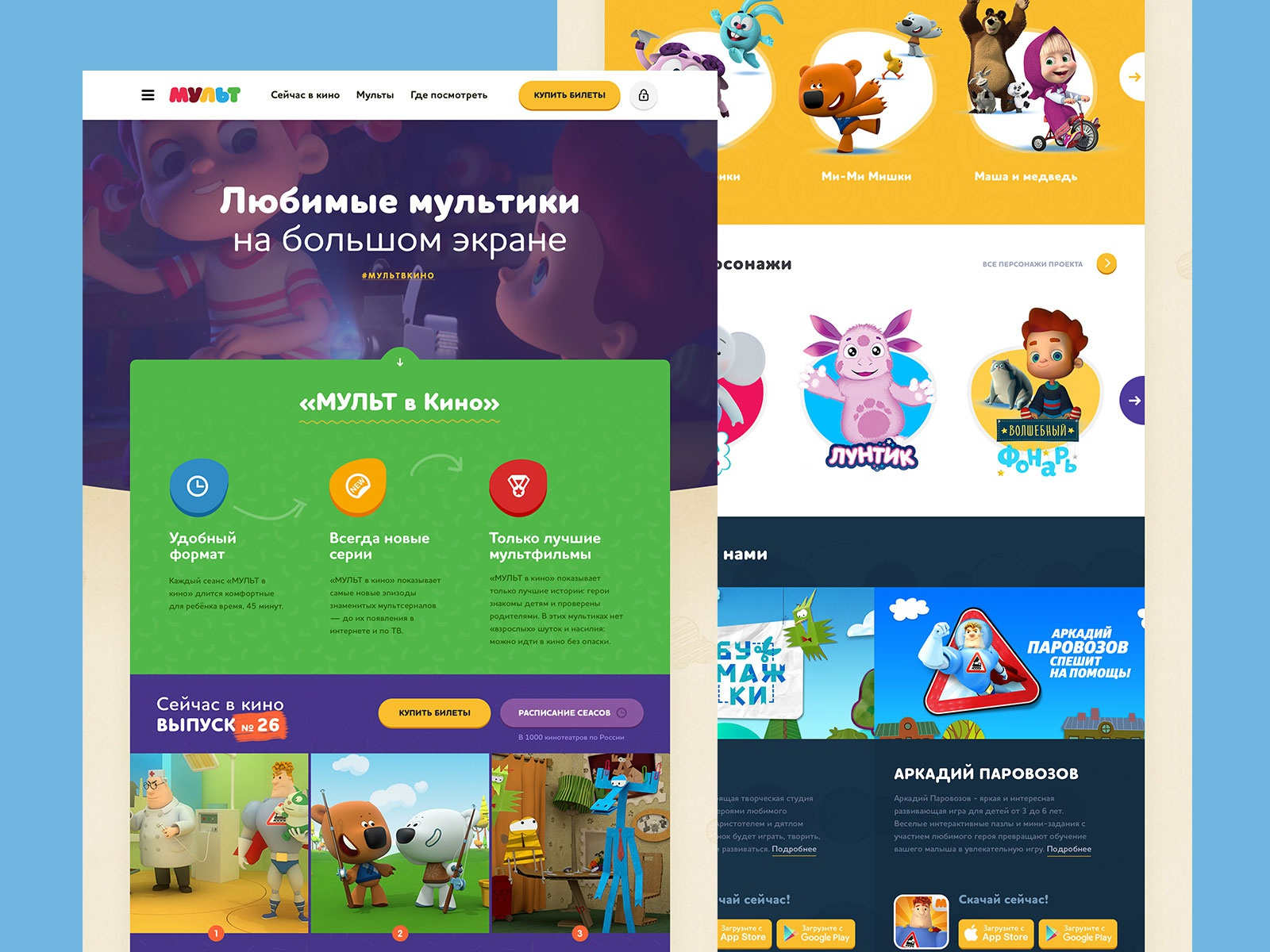 2 multvkino design homepage by basov design