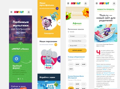 Design website for multvkino.tlum.ru