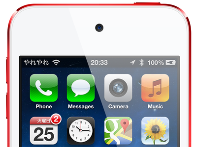 iPod touch 5G PSD Template