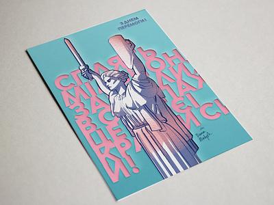 Postcard from Kyiv animation love day fictional branding comicsart concept bookillustration digitalillustration illustration design flat graphic art digitalart identity website illustrator web graphicdesign lettering type