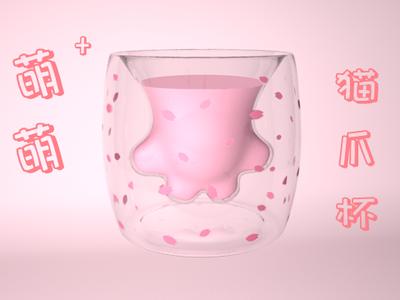 萌萌的猫爪杯