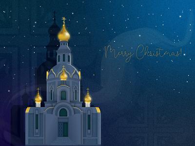 Merry Christmas greetings god orthodox cross church