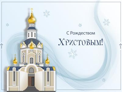 Merry Christmas greetings illustration
