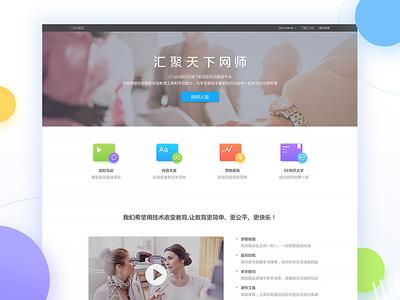 Teacher Enter Webpage
