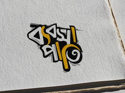 Bebsapati - Logo