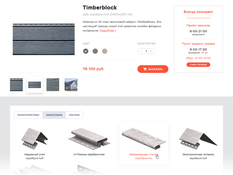 Product page purchase services product page e-commerce shop clean red ui web