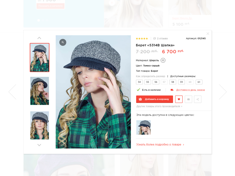 Product fast view red clean shopping shop e-commerce fastview preview modal form ui web