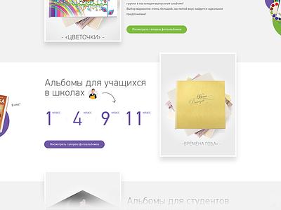 Web albums green purple colorfull landing ui web