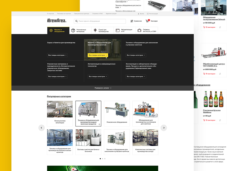 Brew Marketplace brew yellow grid responsive web