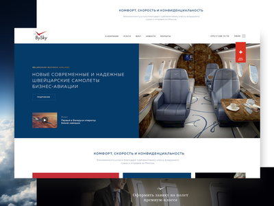BySky concept flights blue ui web