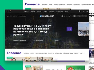 Gas, Oil & Chemistry oil gas purple green ui web