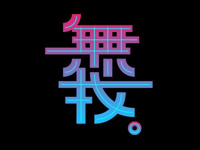 Anātman typography chinese buddhism