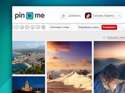 Russian Pinterest clone redesign social network pins scrapbook photo sharing