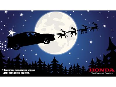 Honda Christmas Campaign