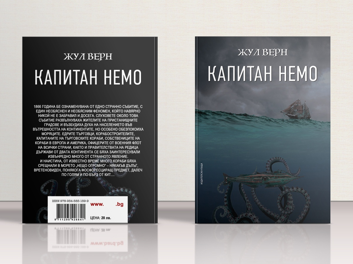 Book Cover Jacket Design bulgarian student student project ship submarine squid black and blue ocean sea jules verne photoedit photoediting book jacket book cover mockup book cover design book cover book arts book art book design