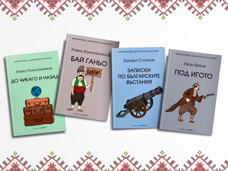 Classic Book Covers series classic war travel vector motifs drawing illustration university bulgarian bulgaria book cover mockup book cover design book cover book art book illustrator design