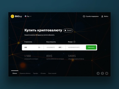 The concept of the service for buying crypto currency bitcoin ui ux web