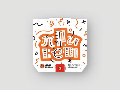 Dodo pizza box concept branding pizza