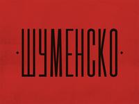 Shumensko Type