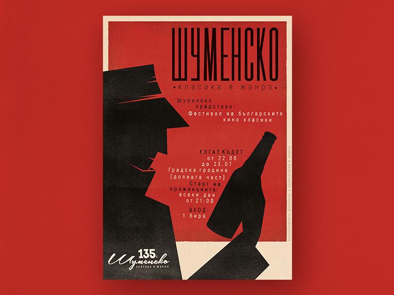Film Fest Poster poster movie vintage typography texture retro illustration beer lettering