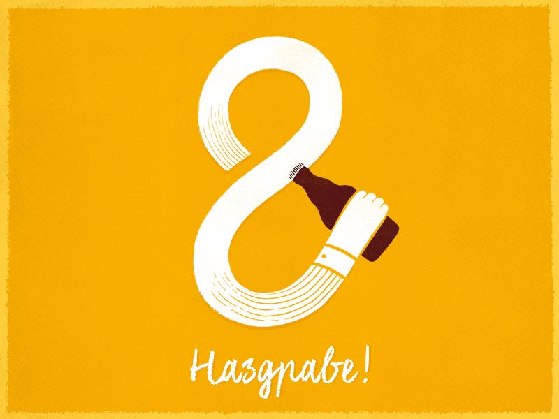 December 8 eight cheers yellow typography texture retro vintage illustration hand beer