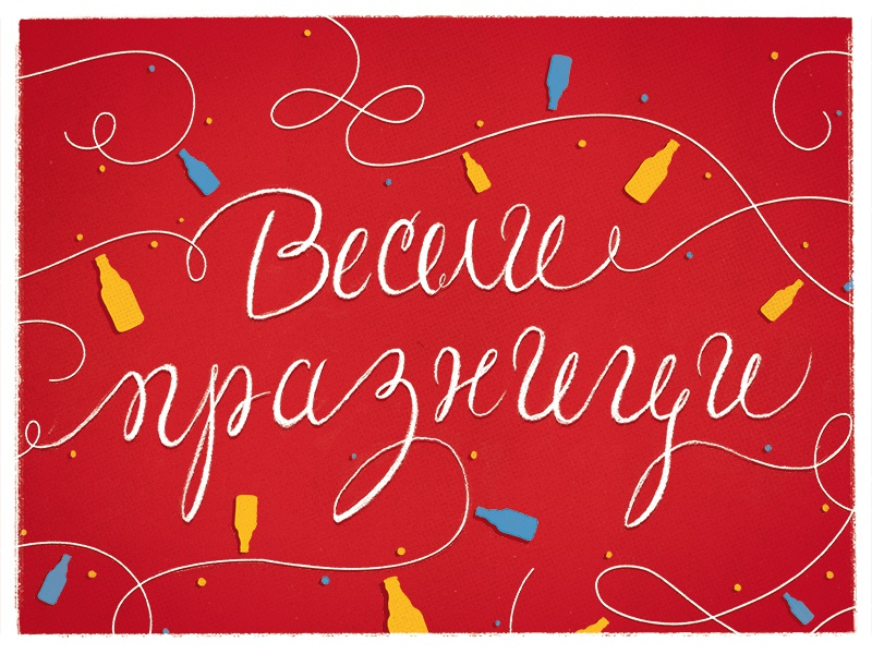 Happy Holidays hand lettering holidays vintage lettering typography cyrillic illustration beer type