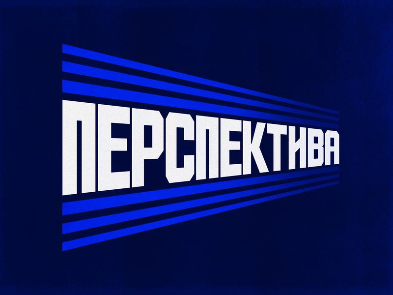 Perspektiva constructivism line blue logo font condensed illustration mark vintage texture lettering type typography