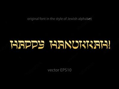 Happy Hanukkah font calligraphy israeli judaism hebrew jewish logo gold golden glitter happy hanukkah