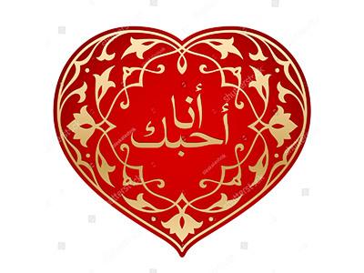 Islamic declaration of love i love you calligraphy muslim oriental arabesque ornament persian arabic islamic love wedding valentine
