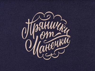 Logo lettering for Gingerbread from Manechka brush calligraphy gingerbread ginger lettering logotype logo