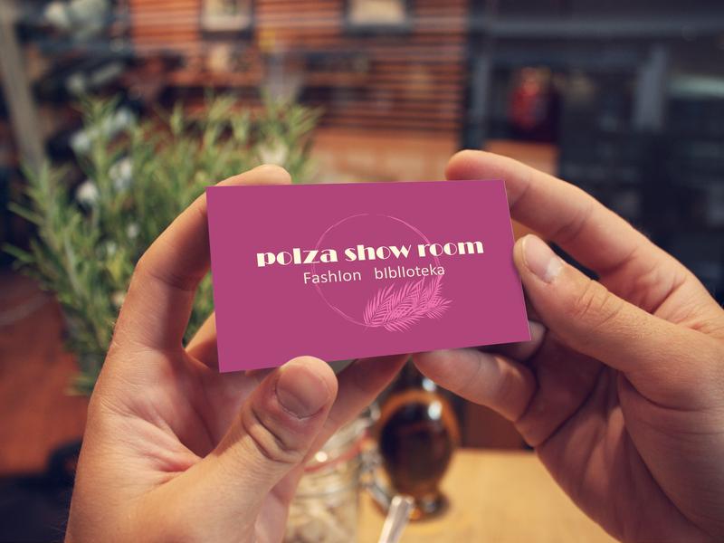 polza_show_room визитка полиграфия дизайн