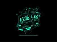 Weiliangubao is one of Jay Chou's songs