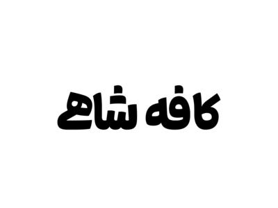 کافه شاهی - ۱۳۹۷