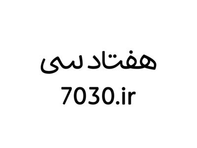 هفتاد سی - ۱۳۹۷