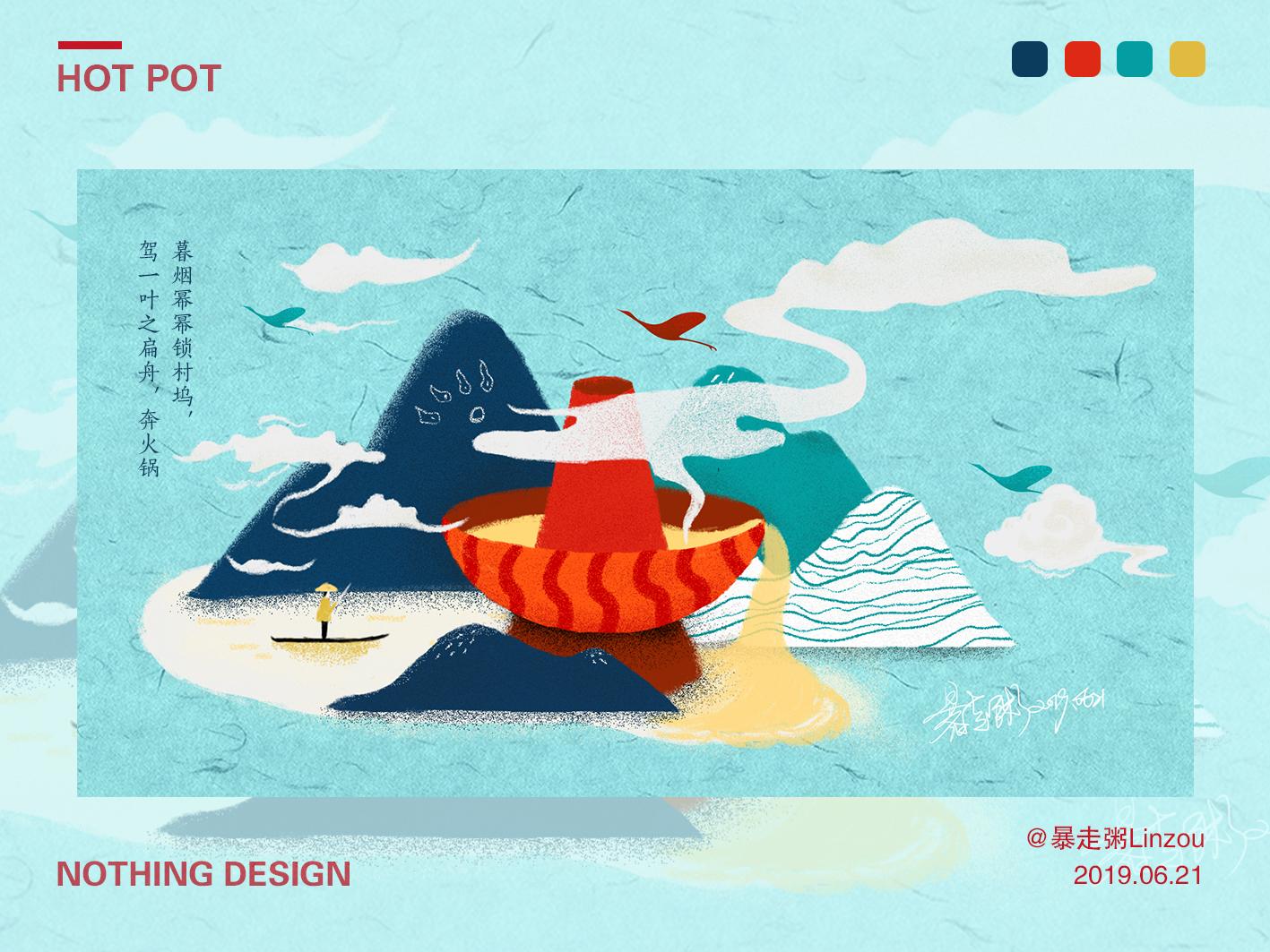 驾一叶扁舟 奔火锅 color 火锅 设计 illustration design 插画