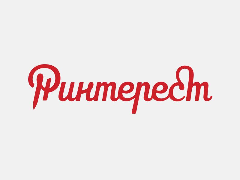 Pinterest cyrillic logo pinterest logo cyrillic typography lettering