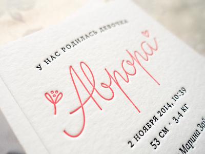 Letterpress «Аврора» lettering hand lettering letterpress printed typography cyrillic