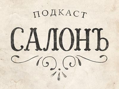 Салонъ lettering hand lettering typography cyrillic