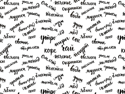 Lettering Pattern, sketch pattern cyrillic brush pen hand lettering lettering