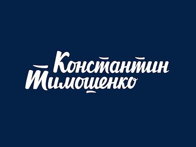 Константин Тимошенко cyrillic hand lettering custom lettering lettering logotype logo