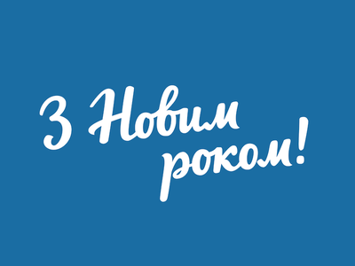 З Новим роком! ukrainian cyrillic 2017 new year hand lettering lettering