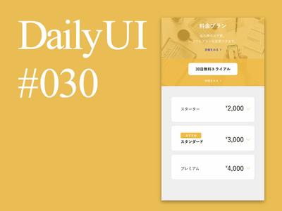 Dailyui 030