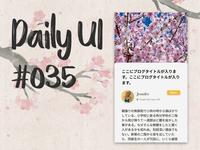 Dailyui 035