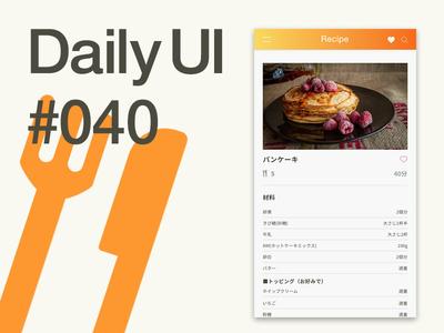 Dailyui 040