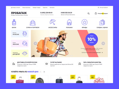 Bags and luggage shop after effects sketchapp travel luggage bag russian animation ui design shopscript ecommerce shop